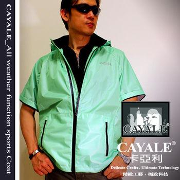 【CAYALE_卡亞利】時尚旅遊超防曬抗UV.防水超透氣多功能薄外套