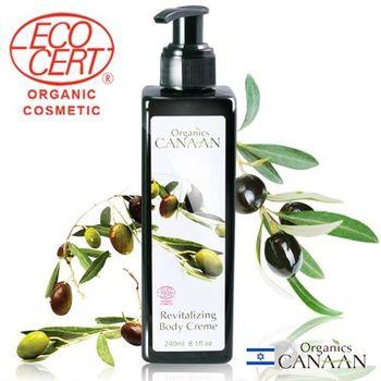 【CANAAN西奈半島】有機橄欖極致活膚身體精華霜240ML