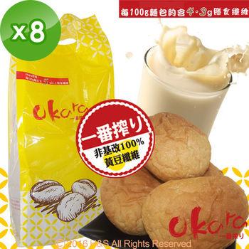【Okara一番榨】手感麵包(8入/包)X8包(豆乳奶蛋素)