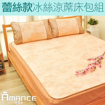【雅曼斯Amance】精選蕾絲款 冰絲涼蓆-床包式三件組(加大6尺)