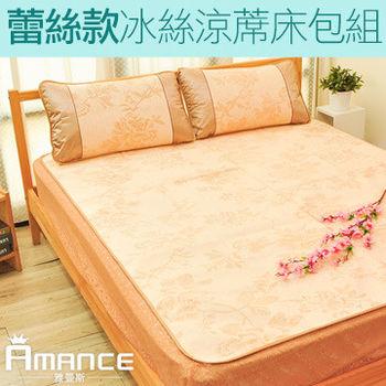 【雅曼斯Amance】精選蕾絲款 冰絲涼蓆-床包式二件組(單人3.5尺)