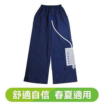 舒適隱藏式尿袋褲(出口日本,春夏適用)