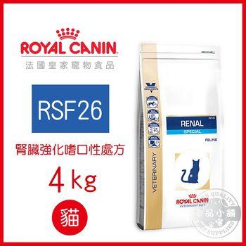 《法國皇家飼料》RSF26貓用腎臟強化嗜口性處方(4kg) 寵物貓飼料
