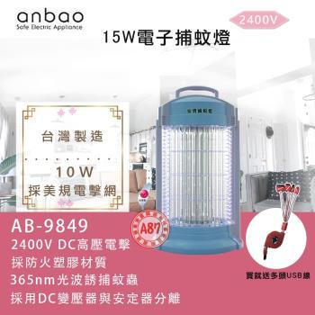 【安寶】捕蚊燈15W  AB-9849