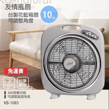 《2入超值組》【友情牌】 10吋台灣製造堅固耐用手提箱扇 KB-1085
