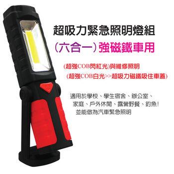 【FireFox】六合一強力磁鐵超吸力緊急照明燈組