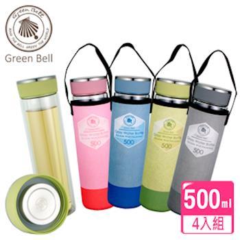 【GREEN BELL綠貝】500ml晶鑽雙層玻璃水瓶(四入組)