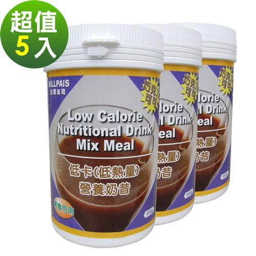 【BILLPAIS】低卡(低熱量)巧克力可可-營養奶昔(550克/瓶)x5瓶