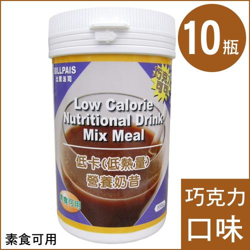 【BILLPAIS】低卡(低熱量)巧克力可可-營養奶昔(550克/瓶)x10瓶