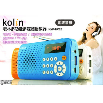 【Kolin歌林】多功能多媒體播放器KMP-HC02(不挑色/隨機出貨)