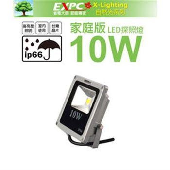 LED 10W 家庭版 探照燈 (黃光) 投射燈 投光燈 防水型 EXPC X-LIGHTING