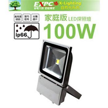 LED 100W 家庭版 探照燈 (黃光) 投光燈 防水型 EXPC X-LIGHTING