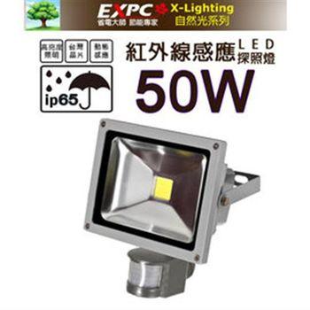 LED 50W 紅外線 感應 (白光) 探照燈 投射燈 投光燈 防水型EXPC X-LIGHTING