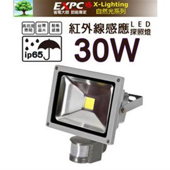 LED 30W 紅外線 感應 (白光) 探照燈 投射燈 投光燈 防水型 EXPC X-LIGHTING