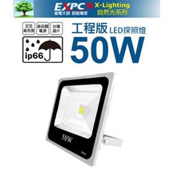 LED 50W 工程版 (黃光) 探照燈 投射燈 投光燈 防水型 EXPC X-LIGHTING