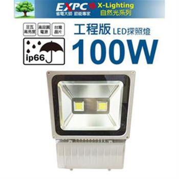 LED 100W 工程版 (白光) 探照燈 投射燈 投光燈 防水型 EXPC X-LIGHTING