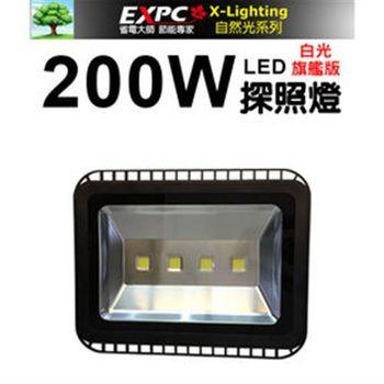 LED 旗艦版 200W 白光 探照燈 投射燈 投光燈 防水型 EXPC X-LIGHTING
