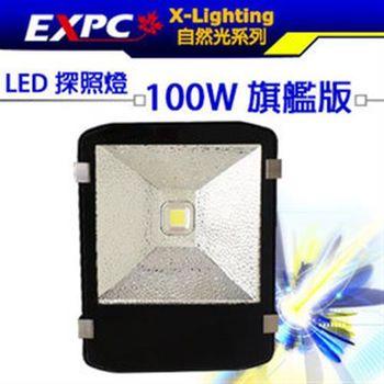 LED 100W 旗鑑版 (黃光) 探照燈 投射燈 投光燈 EXPC X-LIGHTING