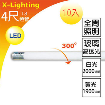LED T8 20W 4尺 白光 玻璃燈管 (10入)  霧面 EXPC X-LIGHTING