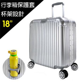 【與你同行】18吋直條紋ABS+PC時尚銀鋁框旅行箱UP-1306