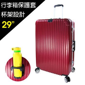 【與你同行】29吋直條紋ABS+PC酒紅色鋁框旅行箱UP-1306-29