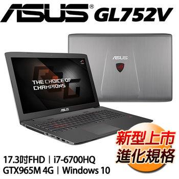 ASUS 華碩 GL752VL 17.3吋FHD i7-6700HQ 1TB+128G 獨顯GTX965 2G 大螢幕電競筆電