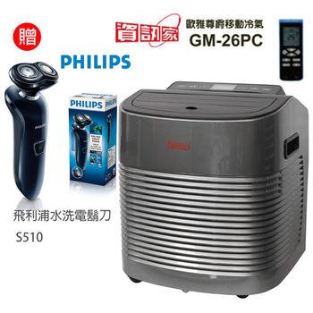 《贈好禮》【資訊家】3-5坪適用移動式冷氣+除溼+烘衣GM-26PC