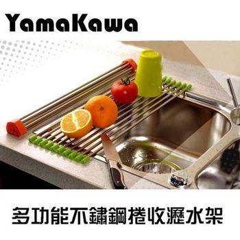 【YamaKawa】多功能不鏽鋼捲收瀝水架(2入組)