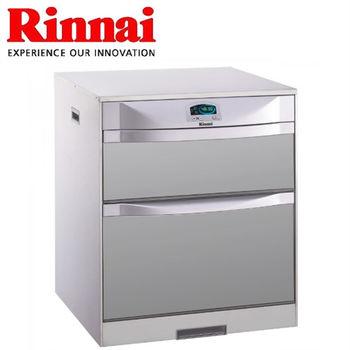 【林內】RKD-4551 落地式烘碗機 45cm