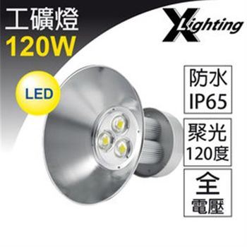 LED 120W 工礦燈 天井燈 (白光) X-LIGHTING