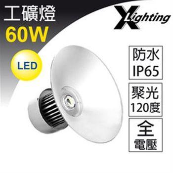 LED 60W 工礦燈 天井燈 (白光) X-LIGHTING