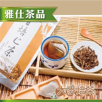 《雅仕茶品》焙茶(大麥風味)(16入/包,共2包)