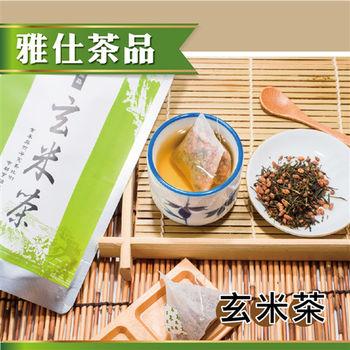 《雅仕茶品》玄米茶(16入/包,共2包)