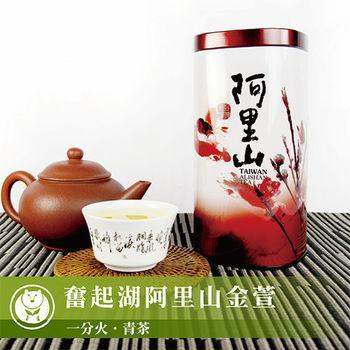 【台灣茶人】阿里山奮起湖金萱茗門舞極系列(150g/罐)