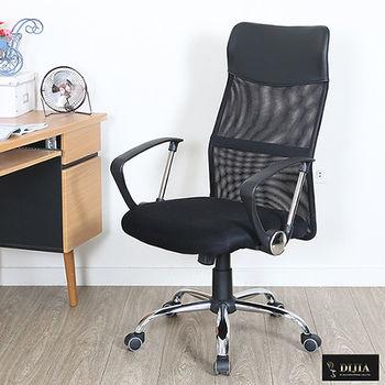 【DIJIA】DJ-161高背透氣椅辦公椅/電腦椅