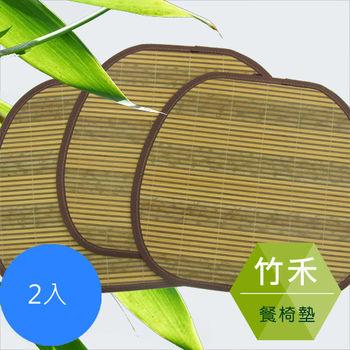 【范登伯格】竹禾日式禪風竹餐椅墊 -二入組-38x42cm