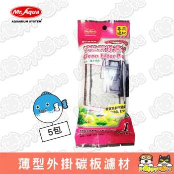 【MR.AQUA】薄型外掛碳板-濾器專用濾材(5包)