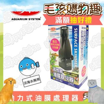 【MR.AQUA】動力式油膜處理器