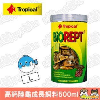 【德比克Tropical】高鈣陸龜成長飼料500ml