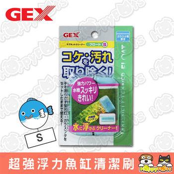 【日本GEX】超強浮力魚缸清潔刷 (S)