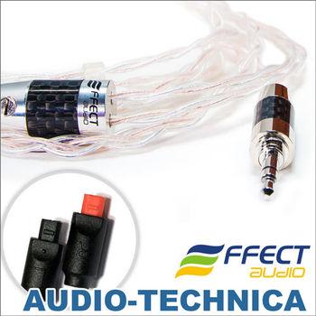 Effect Audio EROS 單結晶銀銅混合-鐵三角ATH耳機升級線