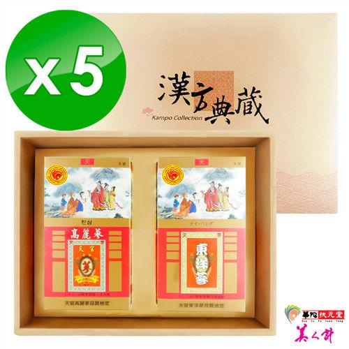 華陀扶元堂 天官雙蔘禮盒(高麗蔘沖泡包35入+東洋蔘沖泡包35入)X5盒