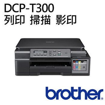 Brother DCP-T300 原廠連續供墨多功能複合機