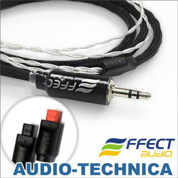 Effect Audio PEARL V2 鐵三角ATH 耳機升級線