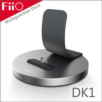 FiiO DK1桌上型充電座