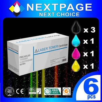 【NEXTPAGE】HP CE320A(128A)系列相容碳粉匣 3黑3彩特惠組 (CE320A/CE321A/CE322A/CE323A)【台灣榮工】