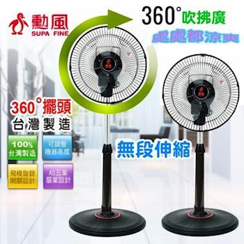《2入超值組》【勳風】12吋360度超循環涼風扇 HF-B1812
