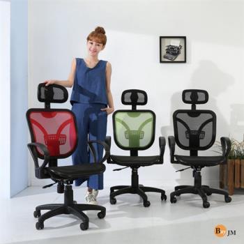 BuyJM 布萊茲透氣全網彈力護腰辦公椅/電腦椅/三色可選