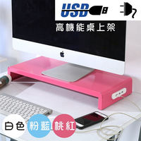 BuyJM 粉彩置物架USB ^#43 擴充電源插座桌上架 ^#47 螢幕架 ^#40 三