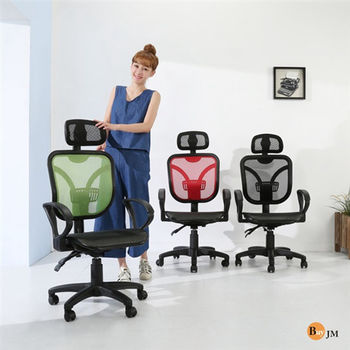BuyJM 透氣全網護腰無段仰躺固定辦公椅/電腦椅/三色可選